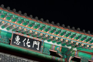 Hyehwamun at night
