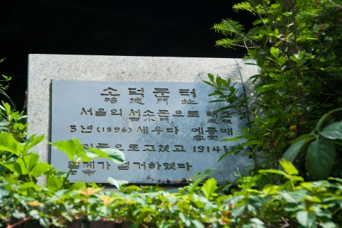 This plaque marks where Souimun once stood. It's nestled between
