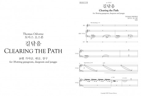 길닦음 (Clearing the Path)