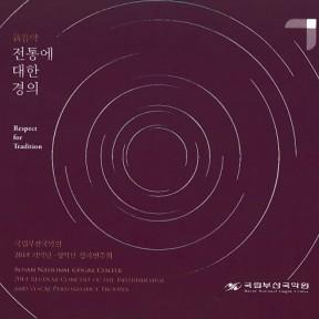 BusanCD-494x494