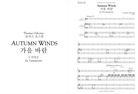 가을 바람 (Autumn Winds)