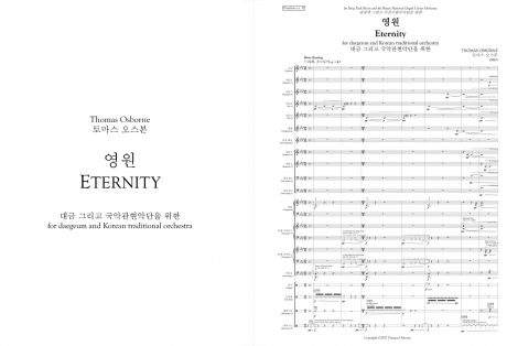 Eternity (영원)