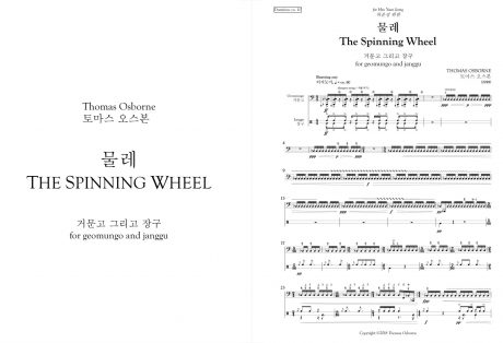 The Spinning Wheel (물레)