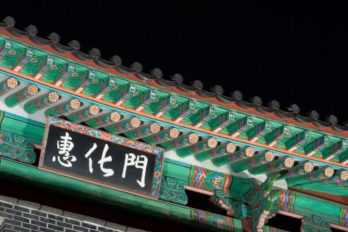Hyehwamun at night